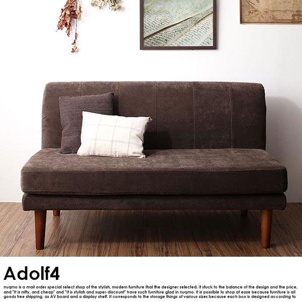 ダイニングソファセット Adolf4【アドルフ4】5点セット(テーブル+2Pソファ1脚+1Pソファ1脚+コーナーソファ1脚+ベンチ1脚) W120 の商品写真その4