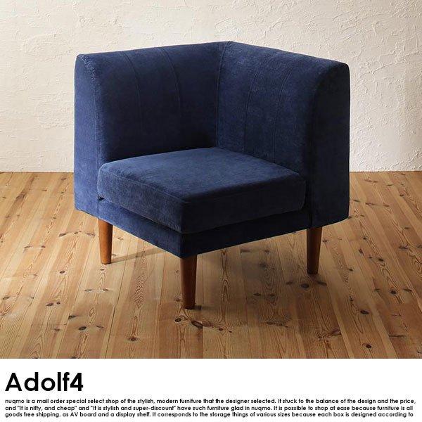 ダイニングソファセット Adolf4【アドルフ4】5点セット(テーブル+2Pソファ1脚+1Pソファ1脚+コーナーソファ1脚+ベンチ1脚) W120 の商品写真その6