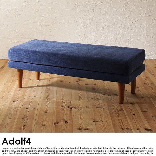 ダイニングソファセット Adolf4【アドルフ4】5点セット(テーブル+2Pソファ1脚+1Pソファ1脚+コーナーソファ1脚+ベンチ1脚) W120 の商品写真その7