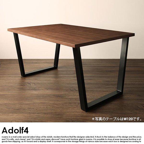 ダイニングソファセット Adolf4【アドルフ4】5点セット(テーブル+2Pソファ1脚+1Pソファ1脚+コーナーソファ1脚+ベンチ1脚) W120 の商品写真その8