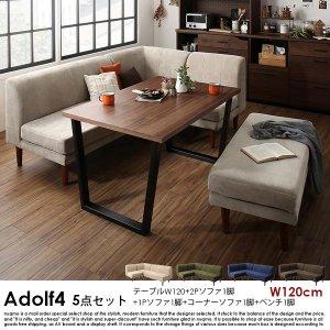 ダイニングソファセット Adolf4【アドルフ4】5点セット(テーブル+2Pソファ1脚+1Pソファ1脚+コーナーソファ1脚+ベンチ1脚) W120の商品写真