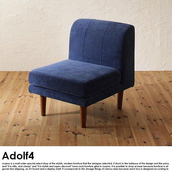 ダイニングソファセット Adolf4【アドルフ4】5点セット(テーブル+2Pソファ1脚+1Pソファ1脚+コーナーソファ1脚+ベンチ1脚) W150cm の商品写真その5