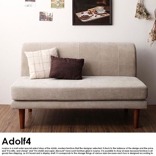 ダイニングソファセット Adolf4【アドルフ4】6点セット(テーブル+2Pソファ1脚+1Pソファ2脚+コーナーソファ1脚+ベンチ1脚) W150の商品写真その1