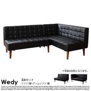ビンテージスタイル Wedy【ウェディ】2点セット(ソファ1脚+アームソファ1脚)