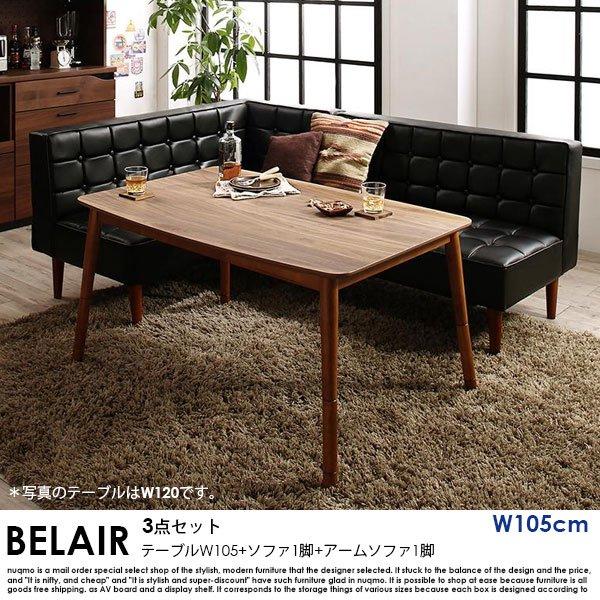 高さが調節できる、こたつソファダイニングセット BELAIR【ベレール】3点セット(テーブル+ソファ1脚+アームソファ1脚)(W105)の商品写真大