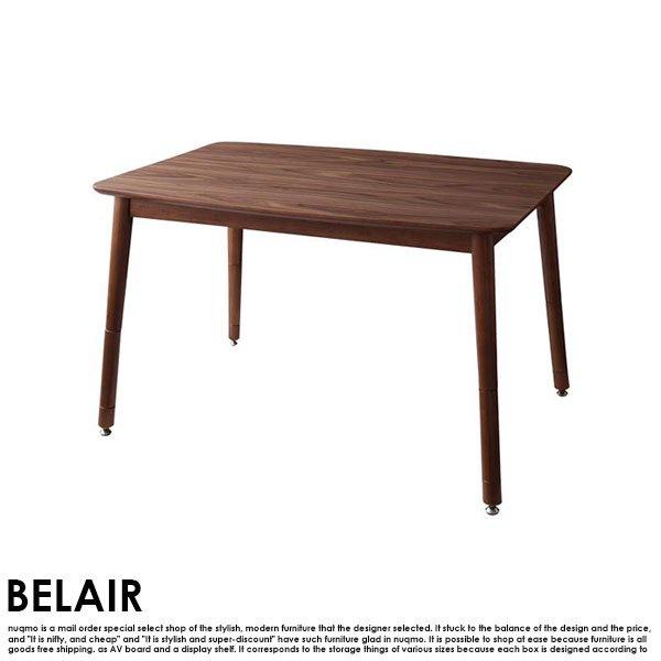 高さが調節できる、こたつソファダイニングセット BELAIR【ベレール】3点セット(テーブル+ソファ1脚+アームソファ1脚)(W105) の商品写真その9