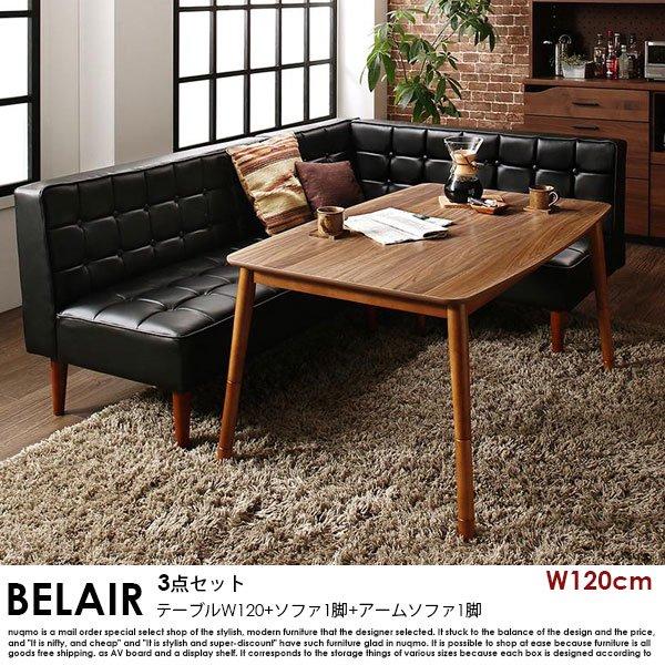 高さが調節できる、こたつソファダイニングセット BELAIR【ベレール】3点セット(テーブル+ソファ1脚+アームソファ1脚)(W120)の商品写真大