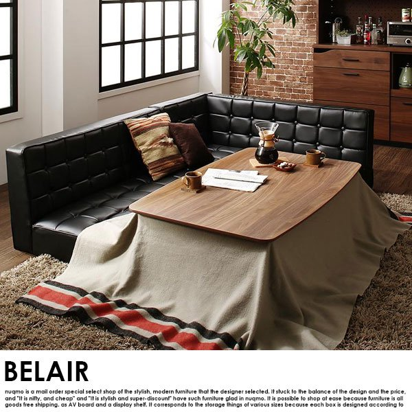 高さが調節できる、こたつソファダイニングセット BELAIR【ベレール】3点セット(テーブル+ソファ1脚+アームソファ1脚)(W120)の商品写真その1