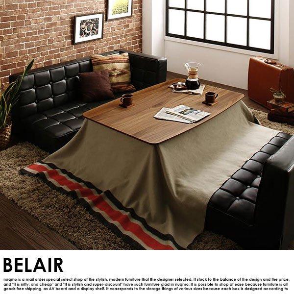 高さが調節できる、こたつソファダイニングセット BELAIR【ベレール】3点セット(テーブル+ソファ1脚+アームソファ1脚)(W120) の商品写真その2