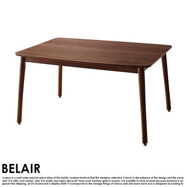 高さが調節できる、こたつソファダイニングセット BELAIR【ベレール】3点セット(テーブル+ソファ1脚+アームソファ1脚)(W120) の商品写真その9
