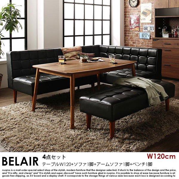 高さが調節できる、こたつソファダイニングセット BELAIR【ベレール】4点セット(テーブル+ソファ1脚+アームソファ1脚+ベンチ1脚)(W120cm)の商品写真大