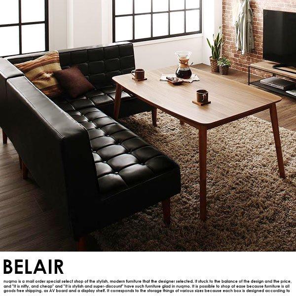 高さが調節できる、こたつソファダイニングセット BELAIR【ベレール】4点セット(テーブル+ソファ1脚+アームソファ1脚+ベンチ1脚)(W120cm) の商品写真その3