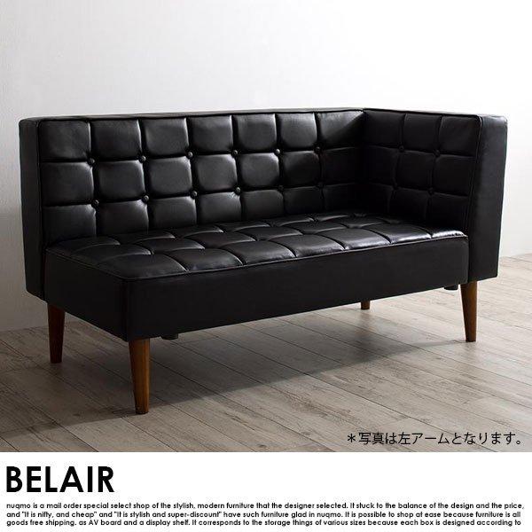 高さが調節できる、こたつソファダイニングセット BELAIR【ベレール】4点セット(テーブル+ソファ1脚+アームソファ1脚+ベンチ1脚)(W120cm) の商品写真その8