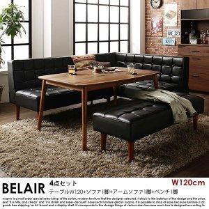 高さが調節できる、こたつソファダイニングセット BELAIR【ベレール】4点セット(テーブル+ソファ1脚+アームソファ1脚+ベンチ1脚)(W120)