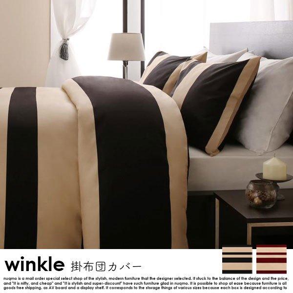 日本製・綿100% エレガントモダンボーダーデザインカバーリング winkle【ウィンクル】掛け布団カバー セミダブル の商品写真その3