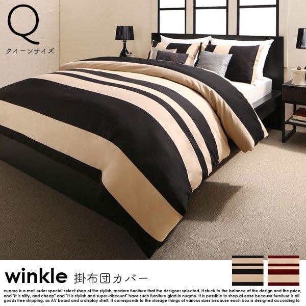 日本製・綿100% エレガントモダンボーダーデザインカバーリング winkle【ウィンクル】掛け布団カバー クイーンの商品写真大