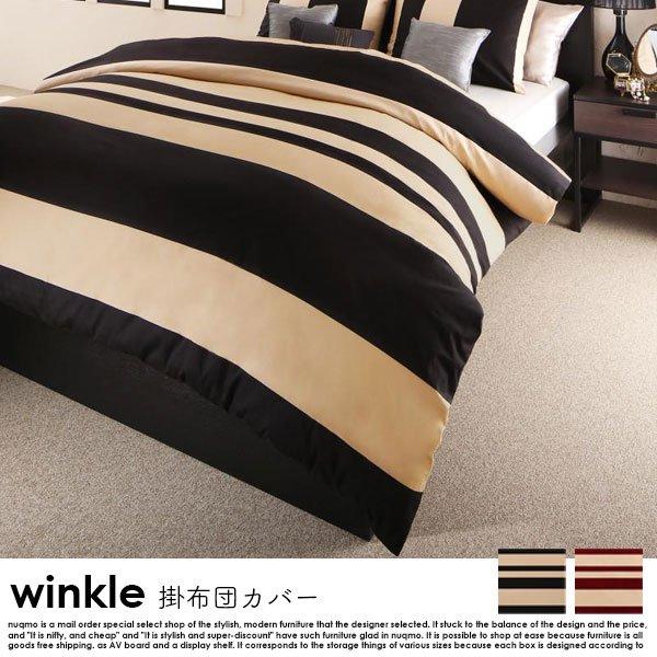 日本製・綿100% エレガントモダンボーダーデザインカバーリング winkle【ウィンクル】掛け布団カバー クイーン の商品写真その2