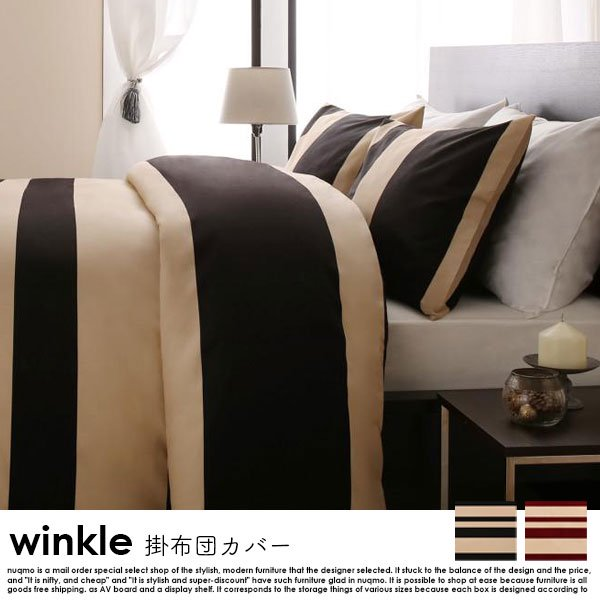 日本製・綿100% エレガントモダンボーダーデザインカバーリング winkle【ウィンクル】掛け布団カバー クイーン の商品写真その3
