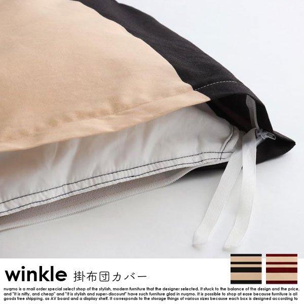 日本製・綿100% エレガントモダンボーダーデザインカバーリング winkle【ウィンクル】掛け布団カバー クイーン の商品写真その4