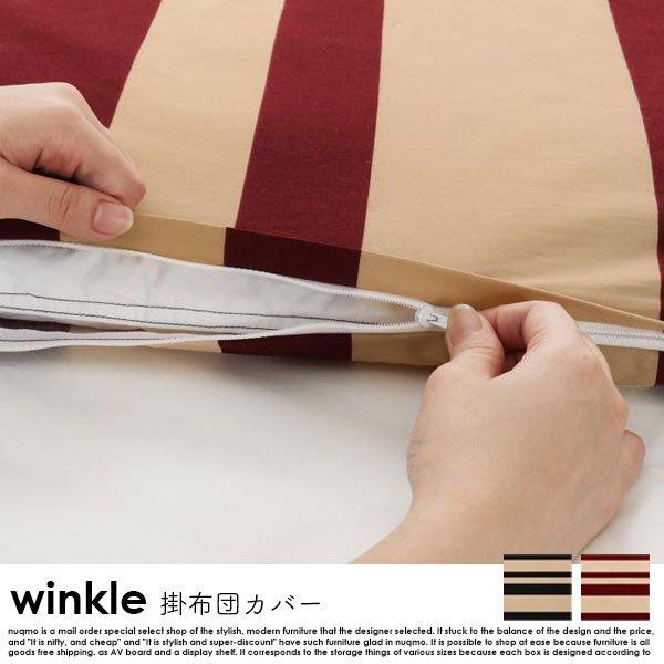 日本製・綿100% エレガントモダンボーダーデザインカバーリング winkle【ウィンクル】掛け布団カバー クイーン の商品写真その5