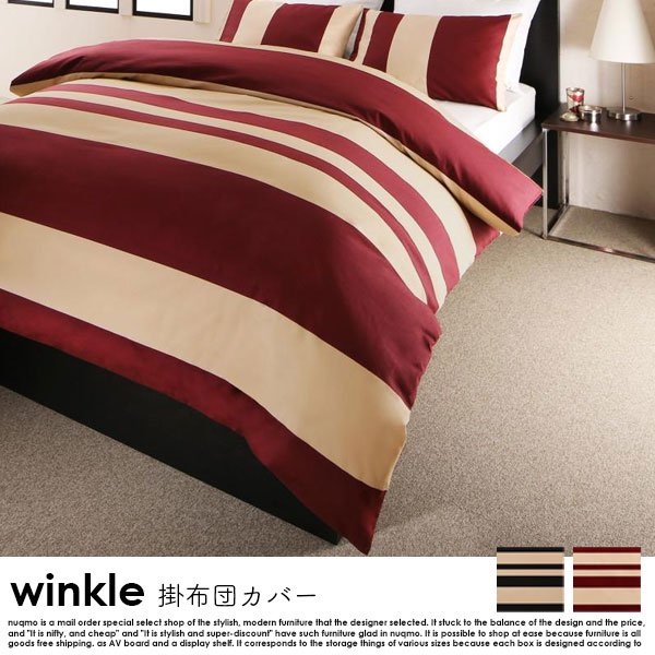 日本製・綿100% エレガントモダンボーダーデザインカバーリング winkle【ウィンクル】掛け布団カバー キングの商品写真その1