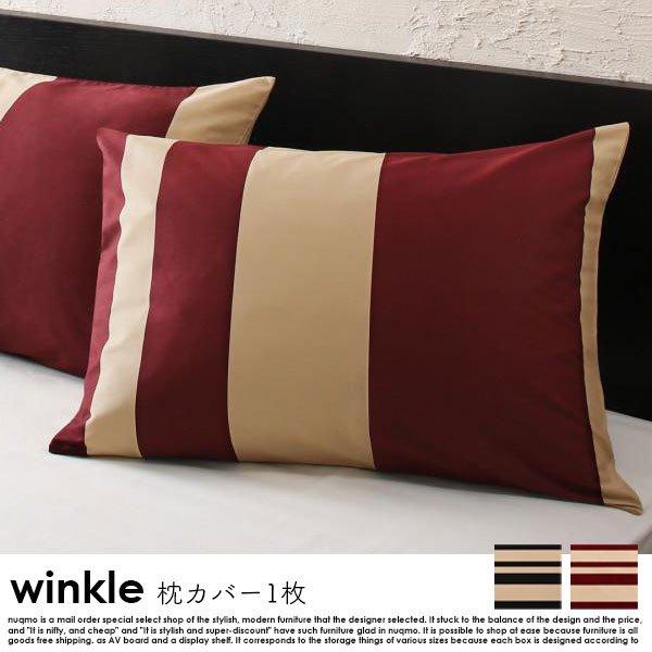 日本製・綿100% エレガントモダンボーダーデザインカバーリング winkle【ウィンクル】枕カバー 1枚 43×63用の商品写真その1