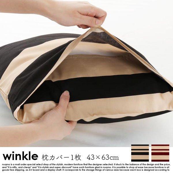 日本製・綿100% エレガントモダンボーダーデザインカバーリング winkle【ウィンクル】枕カバー 1枚 43×63用 の商品写真その2