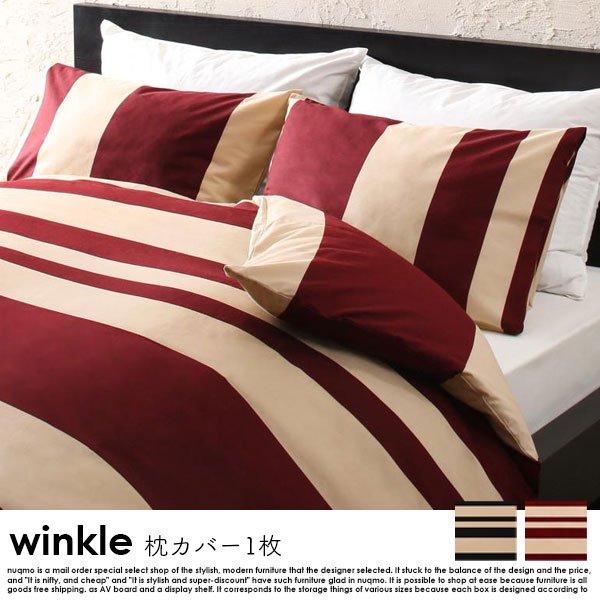 日本製・綿100% エレガントモダンボーダーデザインカバーリング winkle【ウィンクル】枕カバー 1枚 43×63用 の商品写真その3