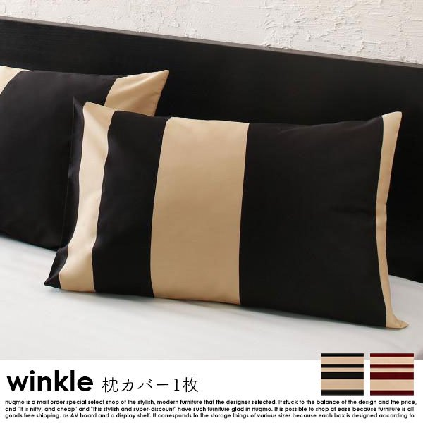 日本製・綿100% エレガントモダンボーダーデザインカバーリング winkle【ウィンクル】枕カバー 1枚 50×70用の商品写真その1