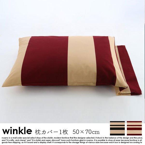 日本製・綿100% エレガントモダンボーダーデザインカバーリング winkle【ウィンクル】枕カバー 1枚 50×70用 の商品写真その2