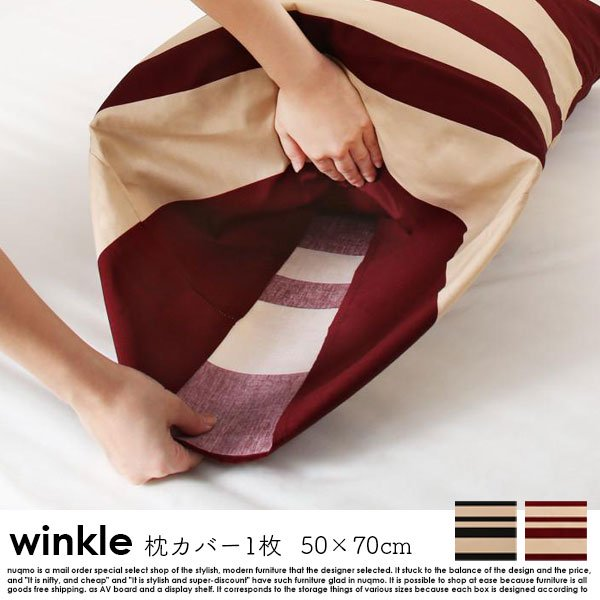 日本製・綿100% エレガントモダンボーダーデザインカバーリング winkle【ウィンクル】枕カバー 1枚 50×70用 の商品写真その3