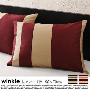 日本製・綿100% エレガントモダンボーダーデザインカバーリング winkle【ウィンクル】枕カバー 1枚 50×70用