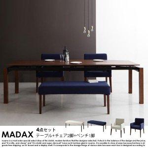 ウォールナット材 伸縮式 モダンデザインダイニング MADAX【マダックス】4点セット(テーブル+チェア2脚+ベンチ1脚) W140-240