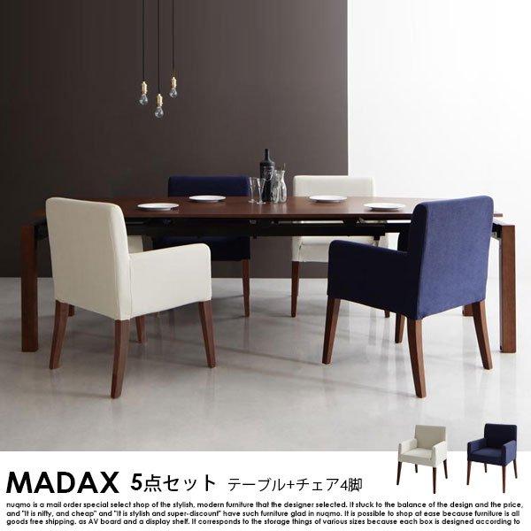 ウォールナット材 伸縮式 モダンデザインダイニング MADAX【マダックス】5点セット(テーブル+チェア4脚) W140-240の商品写真大
