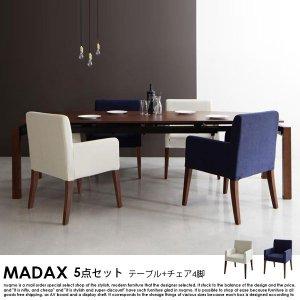 ウォールナット材 伸縮式 モダンデザインダイニング MADAX【マダックス】5点セット(テーブル+チェア4脚) W140-240