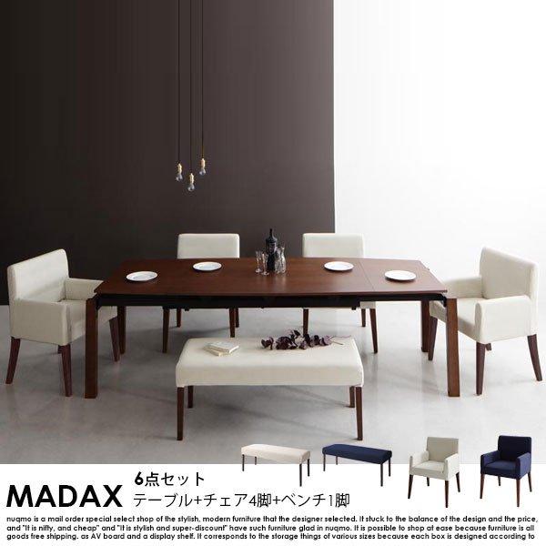 ウォールナット材 伸縮式 モダンデザインダイニング MADAX【マダックス】6点セット(テーブル+チェア4脚+ベンチ1脚) W140-240の商品写真大