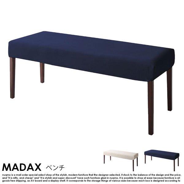ウォールナット材 伸縮式 モダンデザインダイニング MADAX【マダックス】6点セット(テーブル+チェア4脚+ベンチ1脚) W140-240 の商品写真その11