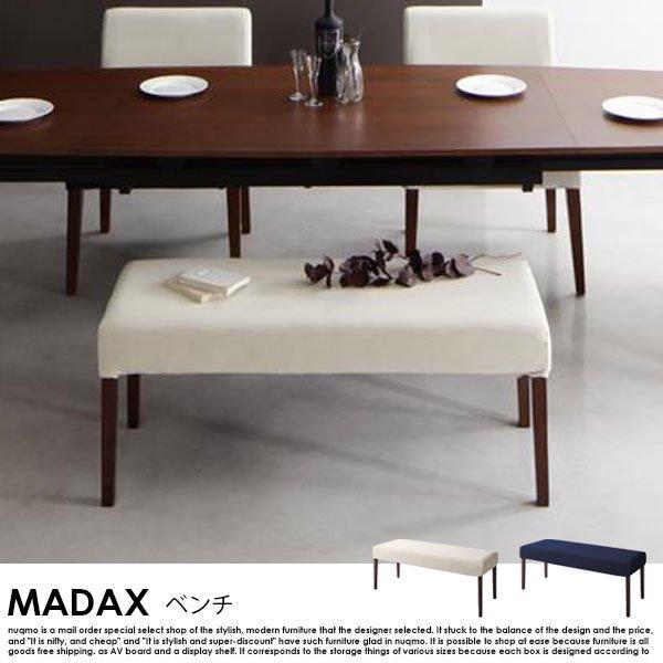 ウォールナット材 伸縮式 モダンデザインダイニング MADAX【マダックス】6点セット(テーブル+チェア4脚+ベンチ1脚) W140-240 の商品写真その4