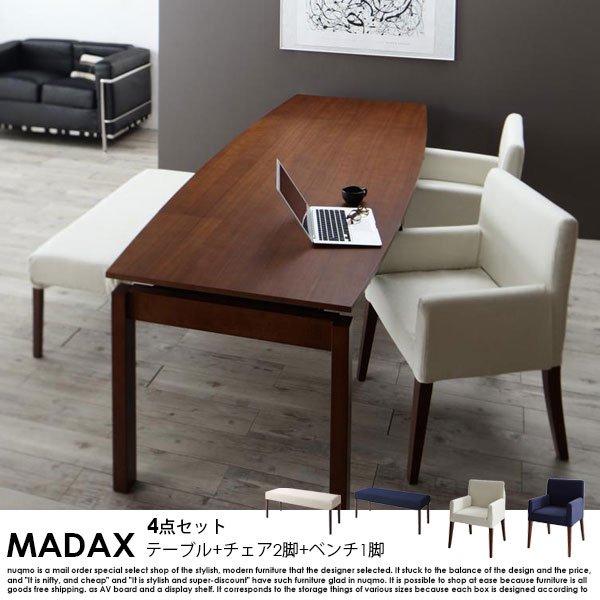ウォールナット材 伸縮式 モダンデザインダイニング MADAX【マダックス】6点セット(テーブル+チェア4脚+ベンチ1脚) W140-240 の商品写真その5