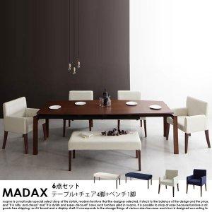 ウォールナット材 伸縮式 モダンデザインダイニング MADAX【マダックス】6点セット(テーブル+チェア4脚+ベンチ1脚) W140-240