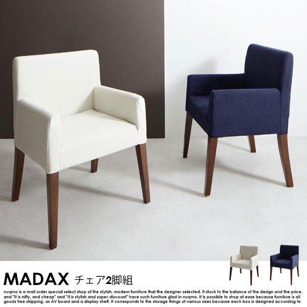 ウォールナット材 伸縮式 モダンデザインダイニング MADAX【マダックス】7点セット(テーブル+チェア6脚) W140-240の商品写真その1