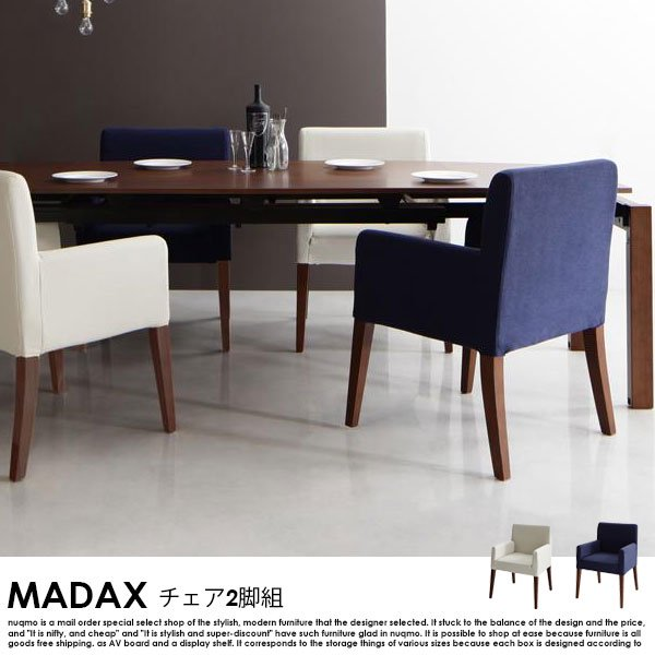 ウォールナット材 伸縮式 モダンデザインダイニング MADAX【マダックス】7点セット(テーブル+チェア6脚) W140-240 の商品写真その6