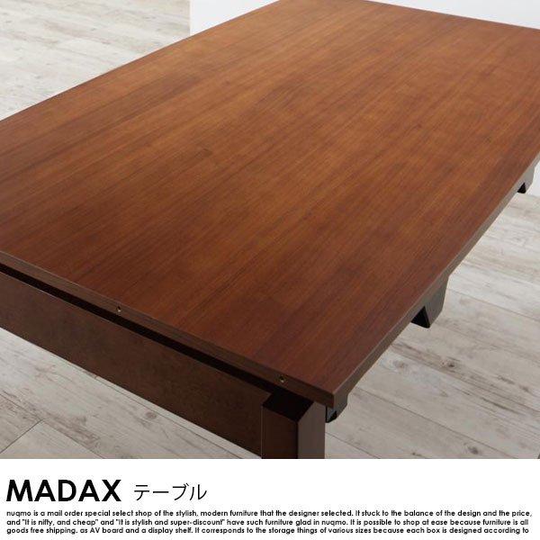 ウォールナット材 伸縮式 モダンデザインダイニング MADAX【マダックス】7点セット(テーブル+チェア6脚) W140-240 の商品写真その8