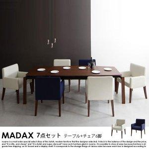 ウォールナット材 伸縮式 モダンデザインダイニング MADAX【マダックス】7点セット(テーブル+チェア6脚) W140-240