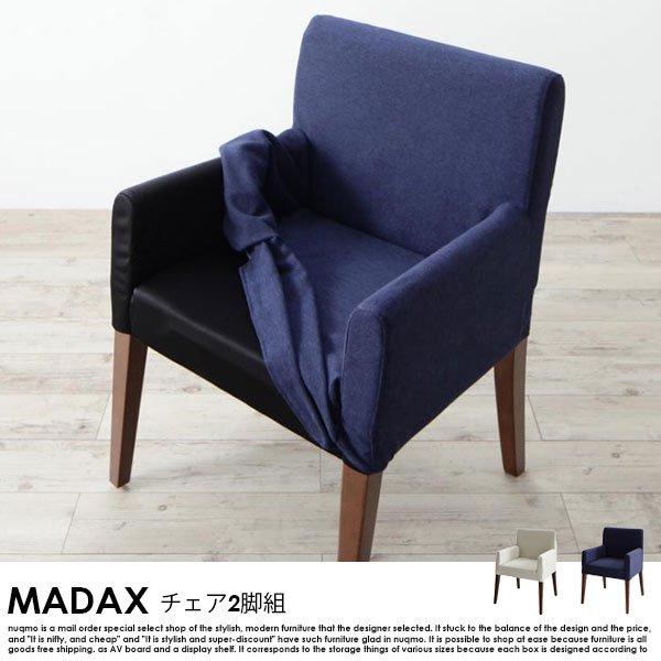 ウォールナット材 伸縮式 モダンデザインダイニング MADAX【マダックス】ダイニングチェア 2脚組【沖縄・離島も送料無料】の商品写真その1