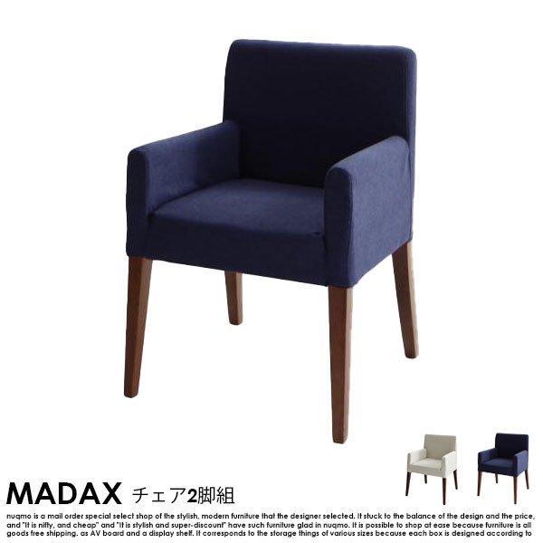 ウォールナット材 伸縮式 モダンデザインダイニング MADAX【マダックス】ダイニングチェア 2脚組【沖縄・離島も送料無料】 の商品写真その2