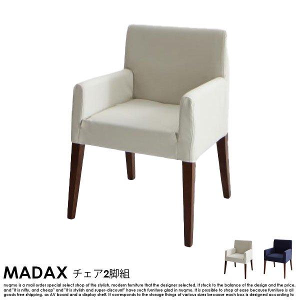 ウォールナット材 伸縮式 モダンデザインダイニング MADAX【マダックス】ダイニングチェア 2脚組【沖縄・離島も送料無料】 の商品写真その3