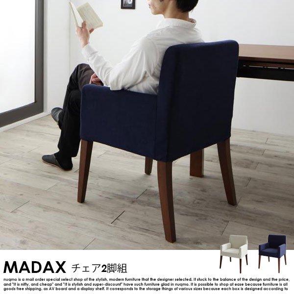 ウォールナット材 伸縮式 モダンデザインダイニング MADAX【マダックス】ダイニングチェア 2脚組【沖縄・離島も送料無料】 の商品写真その4