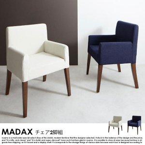 ウォールナット材 伸縮式 モダンデザインダイニング MADAX【マダックス】ダイニングチェア 2脚組