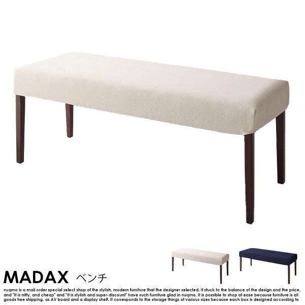 ウォールナット材 伸縮式 モダンデザインダイニング MADAX【マダックス】ベンチ 2P【沖縄・離島も送料無料】 の商品写真その2